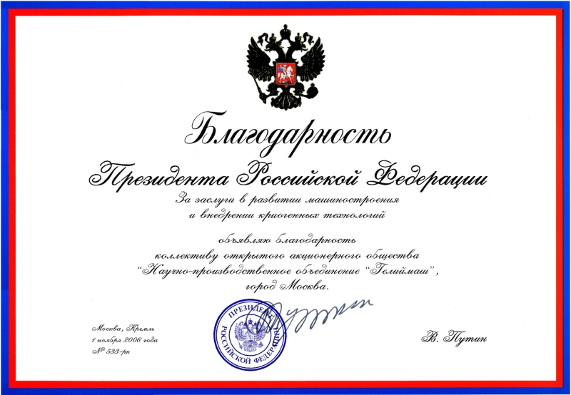 In 2006 the President of Russia Vladimir Putin awarded our company with a commendation for the achievements in the development of engineering and introduction of cryogenic technologies.